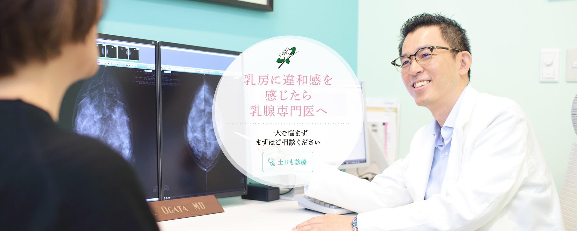 乳房に違和感を 感じたら乳腺専門医へ 一人で悩まず、まずはご相談ください
