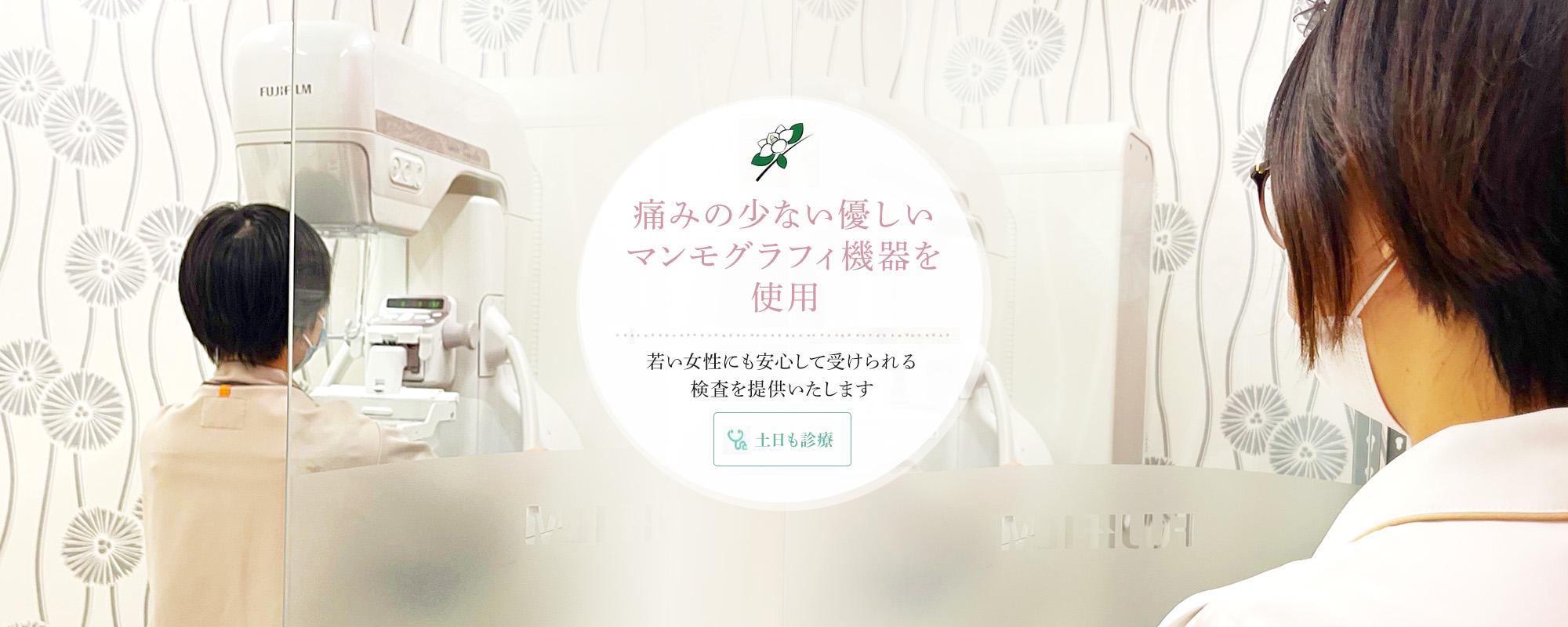 痛みの少ない優しいマンモグラフィ機器を使用 若い女性にも安心して受けられる検査を提供いたします