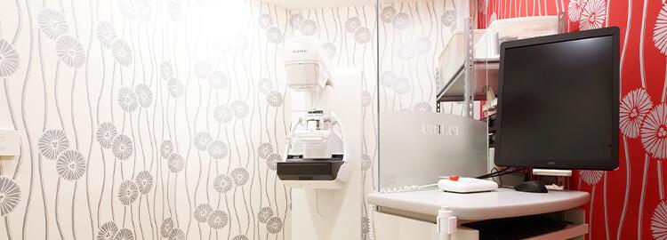 痛みの少ないマンモグラフィ検査など高度医療機器による診断